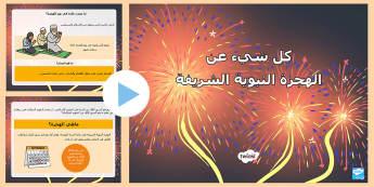 معلومات حول الهجرة النبوية الشريفة  بوربوينت  - مناسبات، أعياد، إسلام، رأس السنة الهجرية,Arabic