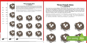 Three French Hens Activity Sheet English/Mandarin Chinese - Christmas Maths, french hens, Twelve Days of Christmas, deeper thinking, Worksheet, EAL