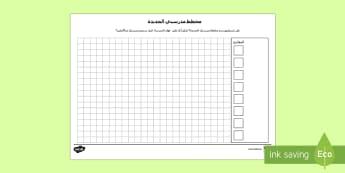 مخطط مدرستي الجديدة  - مخطط، مدرسة، جديدة، مرحلة انتقالية، دعم، الطلاب,Arabic