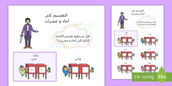 ورقة تمرين الساحر  تقسيم مرتبة العشرات - ، رياضيات، المرحلة الابتدائية، نشاط، يساعد التلميذ، ف