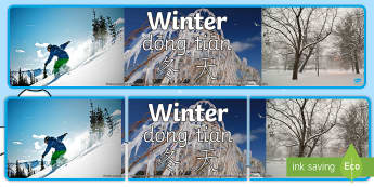 Four Seasons Photo Winter Display Banner English/Mandarin Chinese/Pinyin  - four seasons, winter, display banner, winter banner, photo display banner, EAL