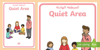 Quiet Area Display Poster Arabic/English  - Classroom Area Signs, KS1, EYFS, Area Signs, Classroom labels, Area Signs, Display, EAL