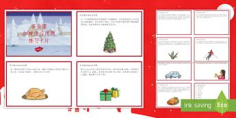 多步骤加减法应用题练习卡片 - 圣诞节,节日,庆祝,数学,五年级,六年级,加减法,应用题。