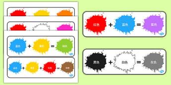 Colour Mixing Pack Mandarin Chinese - mandarin chinese, Colour Mixing Display Posters, Colour posters, Colouring mixing, mix,  colour, display, poster, posters, black, white, red, green, blue, yellow, orange, purple, pink, brown