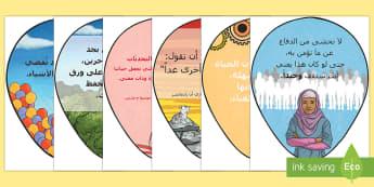 ملصقات عرض بعبارات تحفيزية - وسائل عرض، الهام، تحفيز، إيجابي، محفز، نقاش، حوار,Arabic