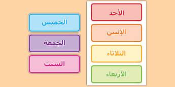 بطاقات أيام الأسبوع Arabic