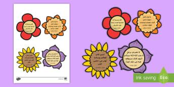 أقوال مأثورة عن الأم - ، عيد الأم ، تعليم ، أقوال مأثورة ،الأم ،  لدعم التدريس