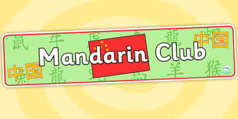 Mandarin Club Display Banner - manderin club, display banner, banner for display, banner, header, header for display, header display, display header