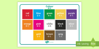 Colour Word Mat English/Mandarin Chinese  - Colour, vocabulary, spelling, word list, colours, rainbow,EAL