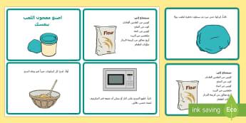 بطاقات وصفة صنع معجون اللعب  - بطاقات وصفة، أنشطة، فنون، تعليمات، مصورة، معجون اللعب