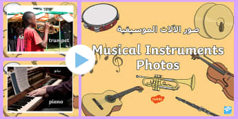 Musical Instruments Photo PowerPoint Arabic/English - Musical Instruments Photo Powerpoint - musical instruments, photo powerpoint, music, instruments, mu
