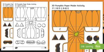Simple Make Your Own 3D Pumpkin Halloween Paper Craft English/Mandarin Chinese English/Mandarin - pumpkin, halloween, models, halloween activities, EAL