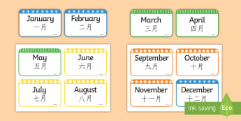 Month of the Year Flashcards English/Mandarin Chinese - Months of the Year Flashcards - months, year, flashcards, cards, months of the yearenglish, flashard
