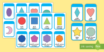 2D Shape Flashcards (Including Shape Names) Arabic/English  - 2D Shape names, Shape Flashcards, Shape Pictures, Shape Words, 2D flashcards, numeracy, geometry, sh