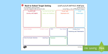 Middle East Back to School EYFS Target Setting Activity Sheet - EYFS. early years, areas of learning, New Class, New School, Introduction, worksheet, Team Building,