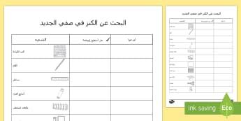 البحث عن الكنز في صفي الجديد - My New Classroom Treasure Hunt - new classroom, treasure hunt,Arabic