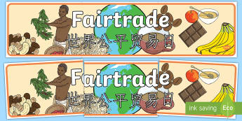 Fairtrade Display Banner English/Mandarin Chinese - Fairtrade Display Banner - fairtrade, fair trade, banner, trade, abnner,EAL