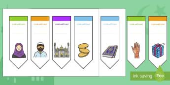 إشارات مرجعية عيدية للكتب  - إشارات مرجعية، إشارات كتب، عربي، عيد الفطر، عيد الأضحى