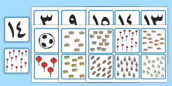 بطاقات مطابقة العدد والكمية 1-20