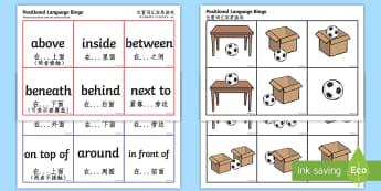 Positional Language Bingo English/Mandarin Chinese - translation, up, down, inside, outside, next to, North, South, East, West, postional language, numer