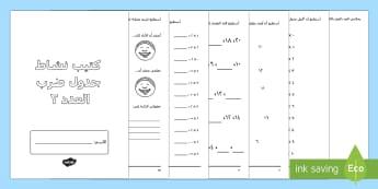 كتيب نشاط جدول ضرب العدد اثنان  - جدول الضرب، ضرب العدد 2، الضرب، ضرب الأعداد، أوراق عمل،