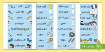 بطاقات تسمية حاجيات ومحتويات غرفة الصف  - Classroom Equipment Tray Labels - labels, tray labels, classroom equipment, class, classroom, sign,