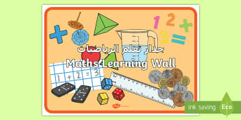 Maths Learning Wall Display Poster Arabic/English - Maths Learning Wall Display Poster - maths, learning wall, learning, wall, display poster, display,