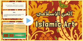 Islamic Art Patterns PowerPoint Arabic/English - islam, geometric patterns, vegetal patterns, calligraphy, EAL Arabic,Arabic-translation