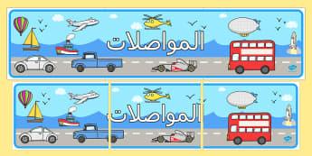 لوحة حائط المواصلات  - المواصلات، النقل، وسائل المواصلات، عربي، وسائل، وسائل