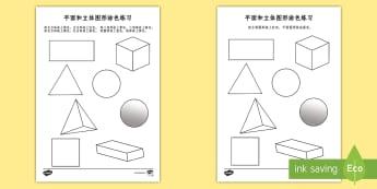 平面和立体图形涂色练习 - 平面图形,立体图形,图形认知,涂色练习