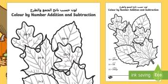 Autumn Colour by Number Addition and Subtraction Up to 20 Arabic/English  - Autumn Colour by Number Addition and Subtraction Up to 20 - 20, autmn, autunm, atumn, aurum, aurumn,
