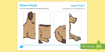Visual Processing Puzzle Arabic/English - puzzle, color, lines, straight, edge  EAL Arabic,Arabic-translation