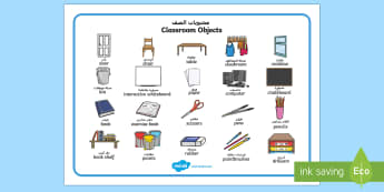 Classroom Objects Word Mat Arabic/English - Classroom Objects Word Mat - classroom objects, classroom, objects, word mat, word, mat, wordmat, oj