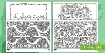 أوراق العيد للتلوين الدقيق المساعد على التركيز  - تلوين،رسم، التلوين الدقيقد، تلوين يساعد على التركيز،