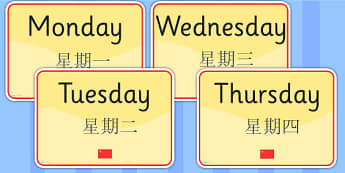 Days of the Week Signs EAL Chinese Version - language, display