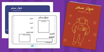 جواز سفر إلى الفضاء - مواد تعلم، وسائل تعليمية، موارد تعليمية