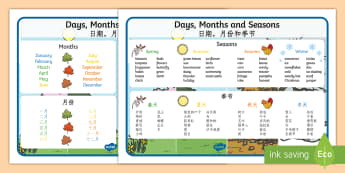 Days, Months and Seasons Word Mat English/Mandarin Chinese - Days, Months and Seasons Word Mat - days, months, seasons, word mat, seaons, wordmat, EAL