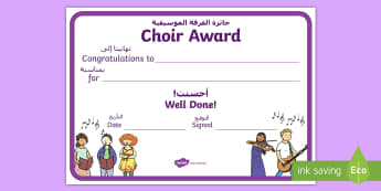 Choir Award Certificate Arabic/English - singing, club, music, after school club, young voices, EAL, Arabic. ,Arabic-translation