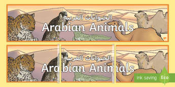Arabian Animals Display Banner Arabic/English - Science, Living World, Arabian, Animals, Display, Banner, UAE.,Arabic-translation