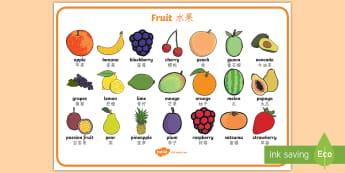 Fruit Word Mat English/Mandarin Chinese - Fruit word mat, fruit words, word mat, Foundation stage, apple, orange, satsuma, pear, banana, tange