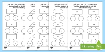 Number Bonds to 10, 20 and 100 Ultimate Challenge Activity Sheet Arabic Translation-Arabic - KS1, maths, numeracy, number bonds to 10, number bonds to 20, number bonds to 100, addition, adding