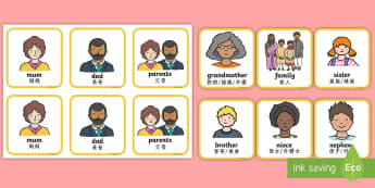 My Family Matching Cards English/Mandarin Chinese - Ourselves, families, family, pairs, matching, snap, card, game, my family, all about me, mum, dad, g