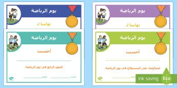 شهادات اجتهاد في يوم الرياضة  - يوم الرياضة، تربية بدنية، عربي، اليوم الرياضي، شهادات