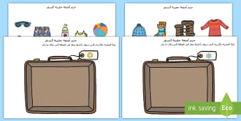 إحزم حقيبة السفر- مقارنة بيه الجو الحار والبارد- نشاط قص و لصق - إحزم الحقيبة, نشاط قص ولصق - حقيبة، قطع ولصق، مقارنة بين