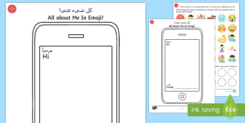Middle East All About Me Emojis Activity Sheet Arabic/English - New Class, New School, worksheet, Introduction, Team Building, UAE, Middle East.