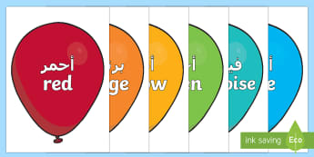 Colour Words on Balloons Arabic/English - Colour Word Balloons - colour baloons, colour, colouring, colour mixing, black, white, red, green, b