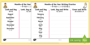 Months of the Year Writing Practice Activity Sheets English/Mandarin Chinese - Months of the Year Writing Practice Worksheets - practice, write, months of the yearenglish, writtin