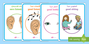 Good Listening Display Posters Arabic/English - Good Listening Display Posters - Good listening, listen, behaviour management, SEN, good sitting, go