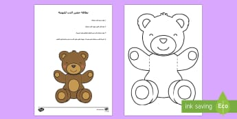 بطاقة حضن الدب للتهنئة بعيد الأب أو عيد الأم - عيد الأم، عربي، عيد الأب، تلوين، نشاط، تهنئة، بطاقاة ت