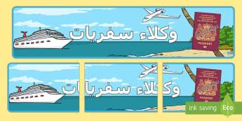 لوحة عرض وكلاء سفريات  - لوحة حائط، سفريات، وكلاء سفريات، عربي، تمثيل دور، لعب